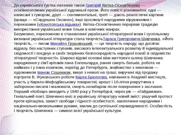 До харківського гуртка належав такожГригорій Квітка-Основ'яненко— основопол...