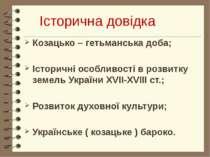 Історична довідка Козацько – гетьманська доба; Історичні особливості в розвит...
