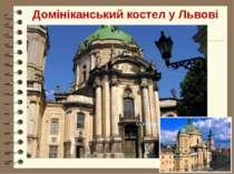 Домініканський костел у Львові