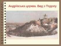 Андріївська церква. Вид з Подолу.
