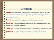 Словник Бароко ( від іт.- вигадливий) - мистецький стиль у європейському мист...