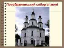 Преображенський собор в Ізюмі