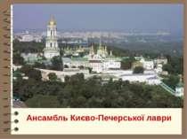 Ансамбль Києво-Печерської лаври