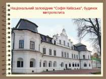 """Національний заповідник """"Софія Київська"""", будинок митрополита"""