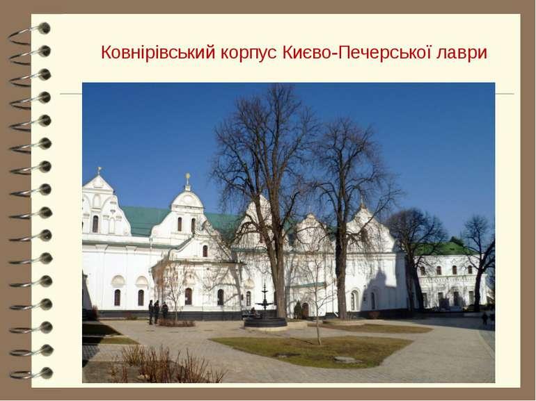 Ковнірівський корпус Києво-Печерської лаври