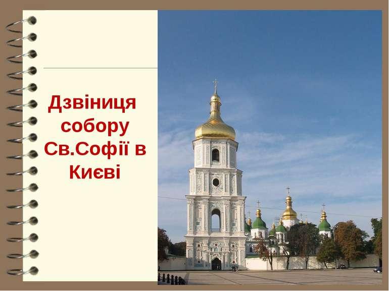 Дзвіниця собору Св.Софії в Києві