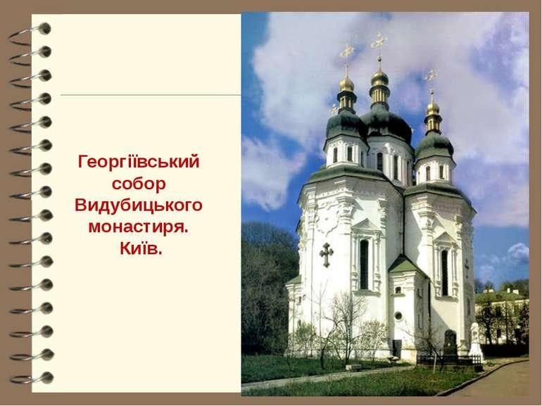 Георгіївський собор Видубицького монастиря. Київ.