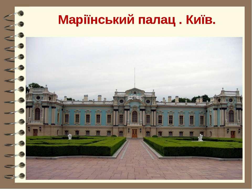 Маріїнський палац . Київ.