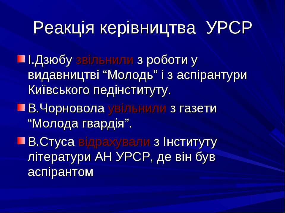 """Реакція керівництва УРСР І.Дзюбу звільнили з роботи у видавництві """"Молодь"""" і ..."""