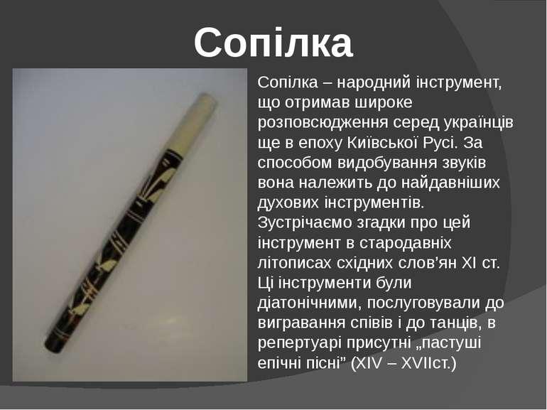 Сопілка Сопілка – народний інструмент, що отримав широке розповсюдження серед...