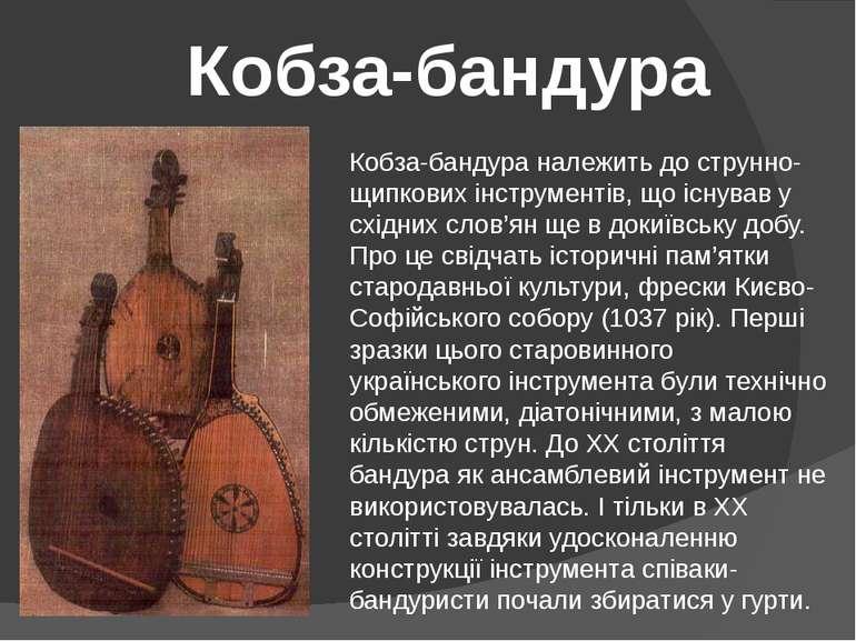 Кобза-бандура Кобза-бандура належить до струнно-щипкових інструментів, що існ...