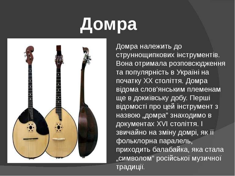 Домра Домра належить до струннощипкових інструментів. Вона отримала розповсюд...