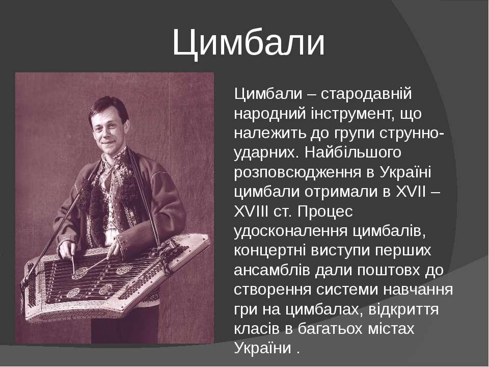 Цимбали Цимбали – стародавній народний інструмент, що належить до групи струн...