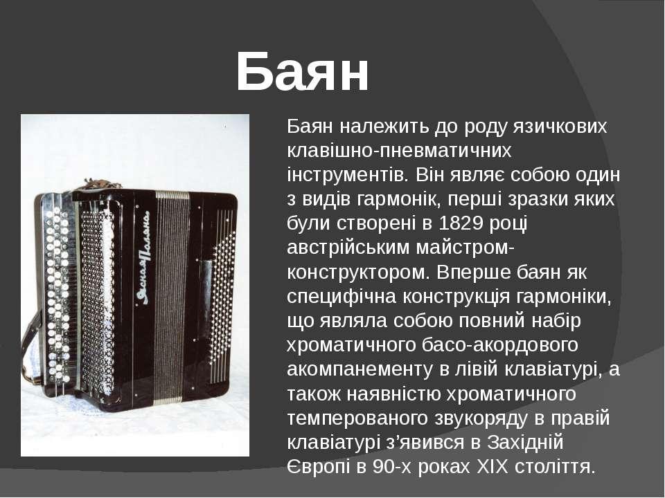 Баян Баян належить до роду язичкових клавішно-пневматичних інструментів. Він ...
