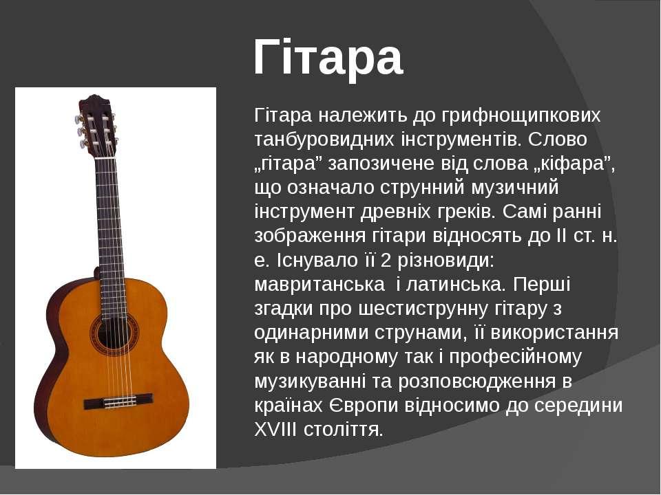 """Гітара Гітара належить до грифнощипкових танбуровидних інструментів. Слово """"г..."""