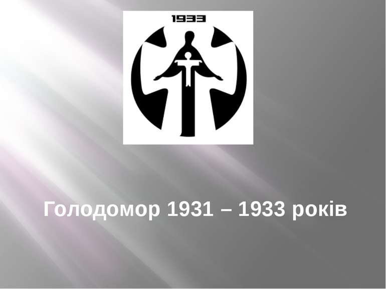 Голодомор 1931 – 1933 років