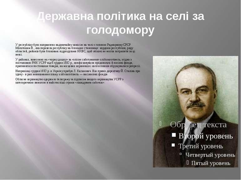 Державна політика на селі за голодомору У республіку було направлено надзвича...