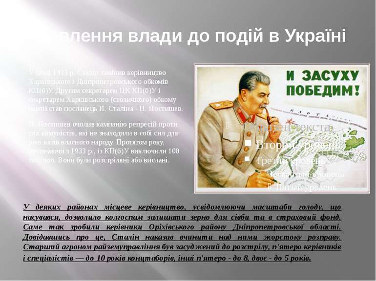 ставлення влади до подій в Україні У січні 1933 р. Сталін замінив керівництво...