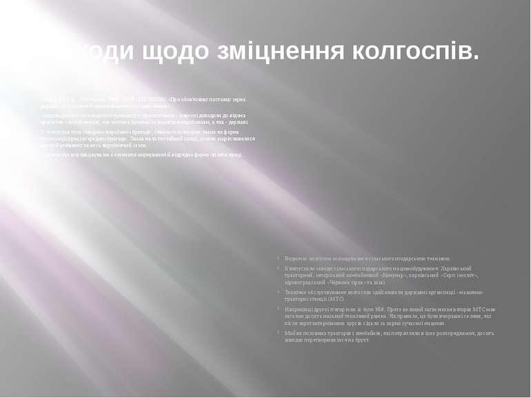 Заходи щодо зміцнення колгоспів. Січень 1933 р. - постанова РНК СРСР і ЦК ВКП...