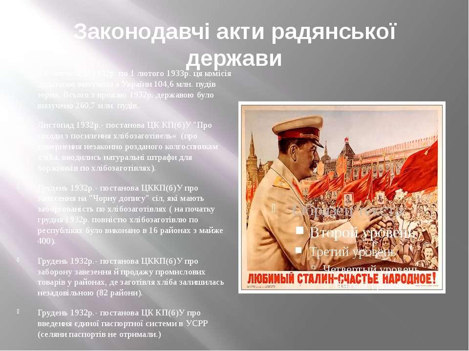 Законодавчі акти радянської держави З 1 листопада 1932р. по 1 лютого 1933р. ц...
