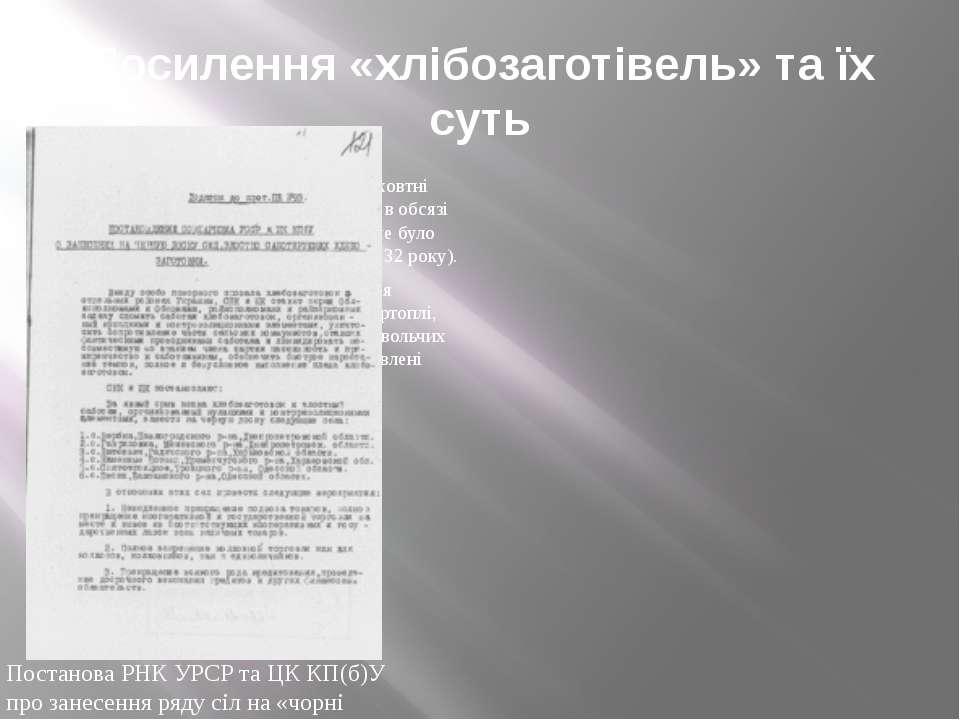 Посилення «хлібозаготівель» та їх суть Молотівська комісія встановила в жовтн...