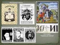 """Обкладинки книжок Ілюстрація """"Української абетки"""" Проекти поштових марок УНР,..."""
