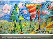 Давид Бурлюк. Прихід Весни та Літа. 1914 р.