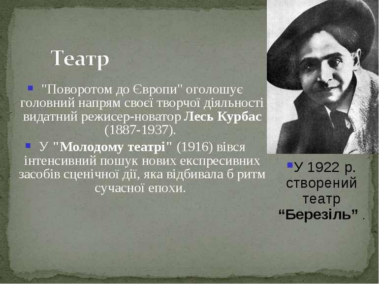 """""""Поворотом до Європи"""" оголошує головний напрям своєї творчої діяльності видат..."""