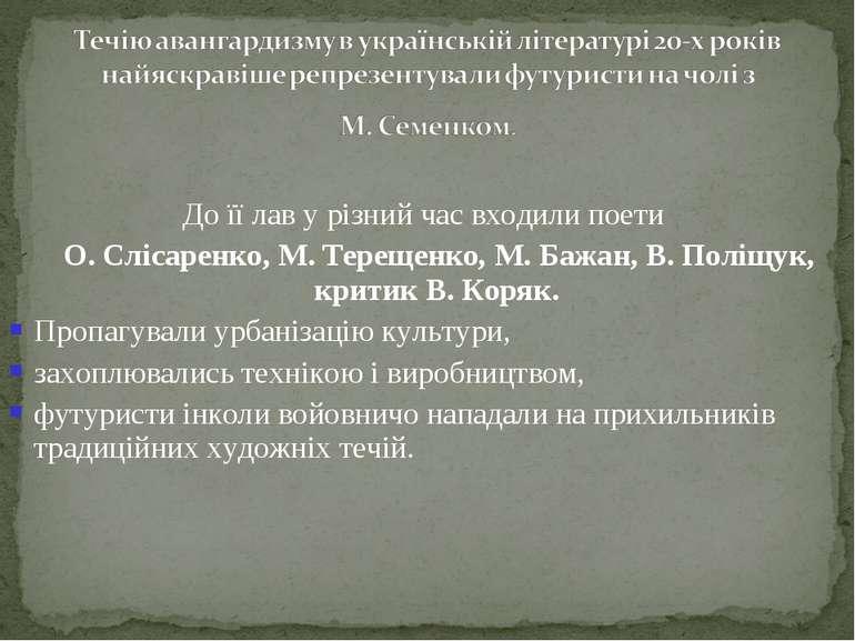 До її лав у різний час входили поети О. Слісаренко, М. Терещенко, М. Бажан, В...