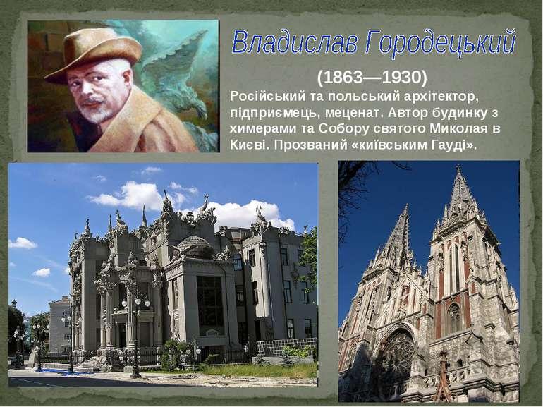 (1863—1930) Російський та польський архітектор, підприємець, меценат. Автор б...