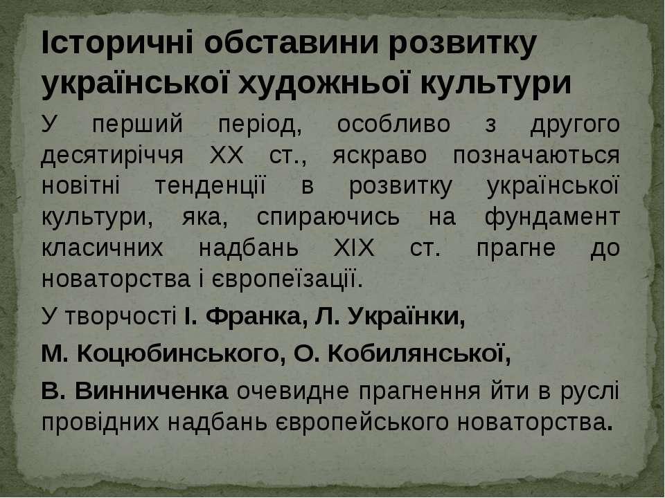 Історичні обставини розвитку української художньої культури У перший період, ...
