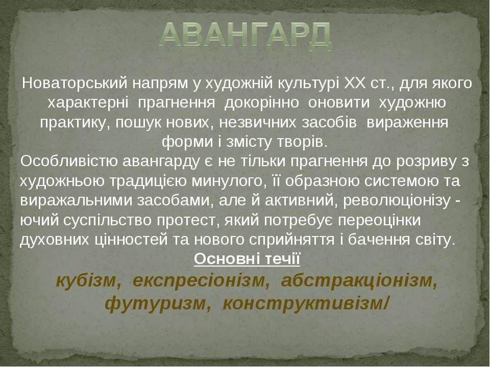 Новаторський напрям у художній культурі ХХ ст., для якого характерні прагненн...