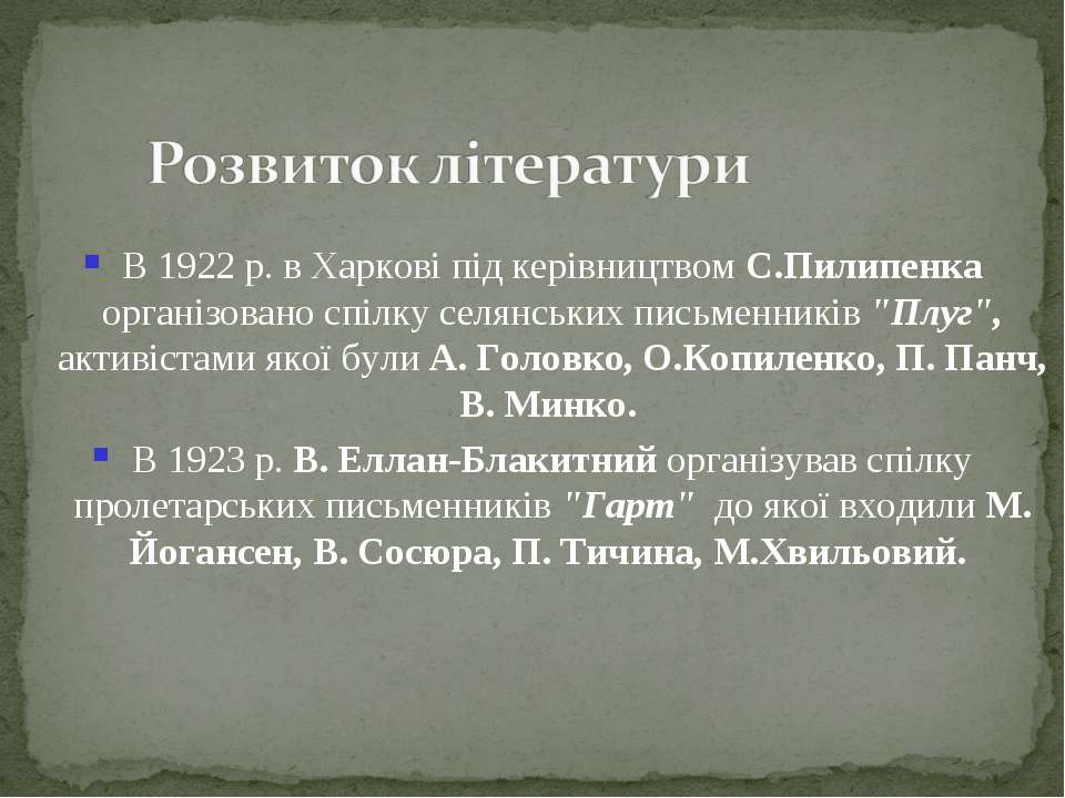 В 1922 р. в Харкові під керівництвом С.Пилипенка організовано спілку селянськ...