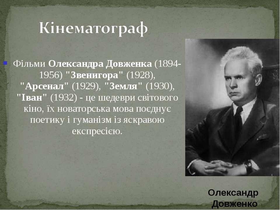 """Фільми Олександра Довженка (1894-1956) """"Звенигора"""" (1928), """"Арсенал"""" (1929), ..."""