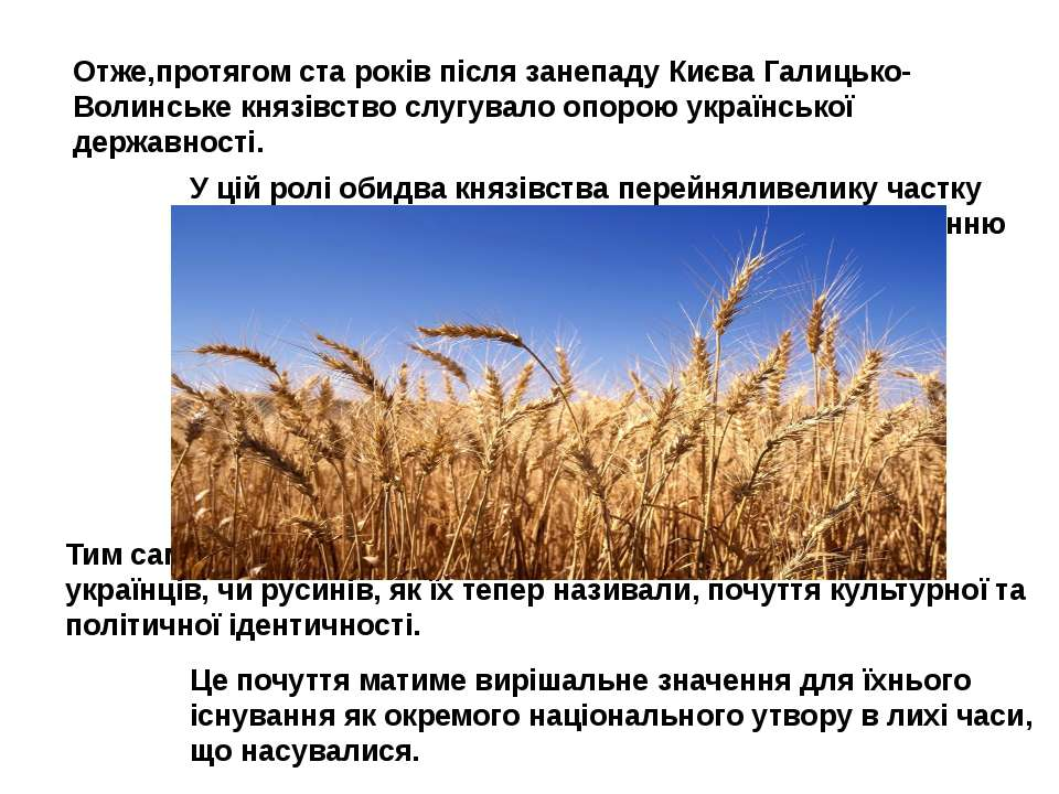 Отже,протягом ста років після занепаду Києва Галицько-Волинське князівство сл...