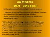 XX століття (1900 – 1946 роки) У1911 році Ціолковський обчислює другу космічн...