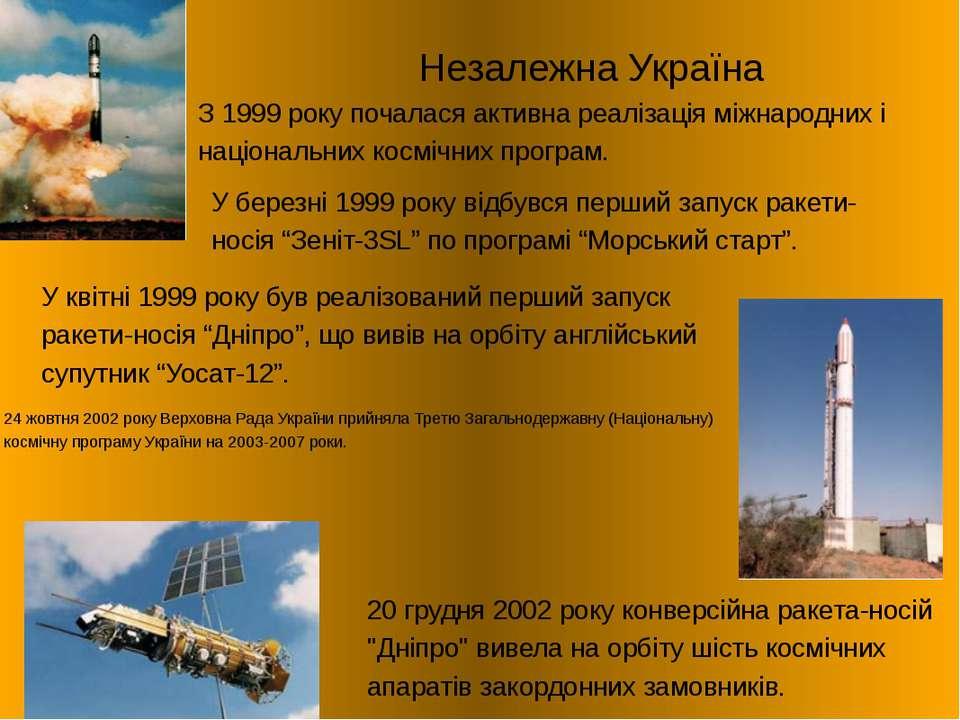 Незалежна Україна З 1999 року почалася активна реалізація міжнародних і націо...