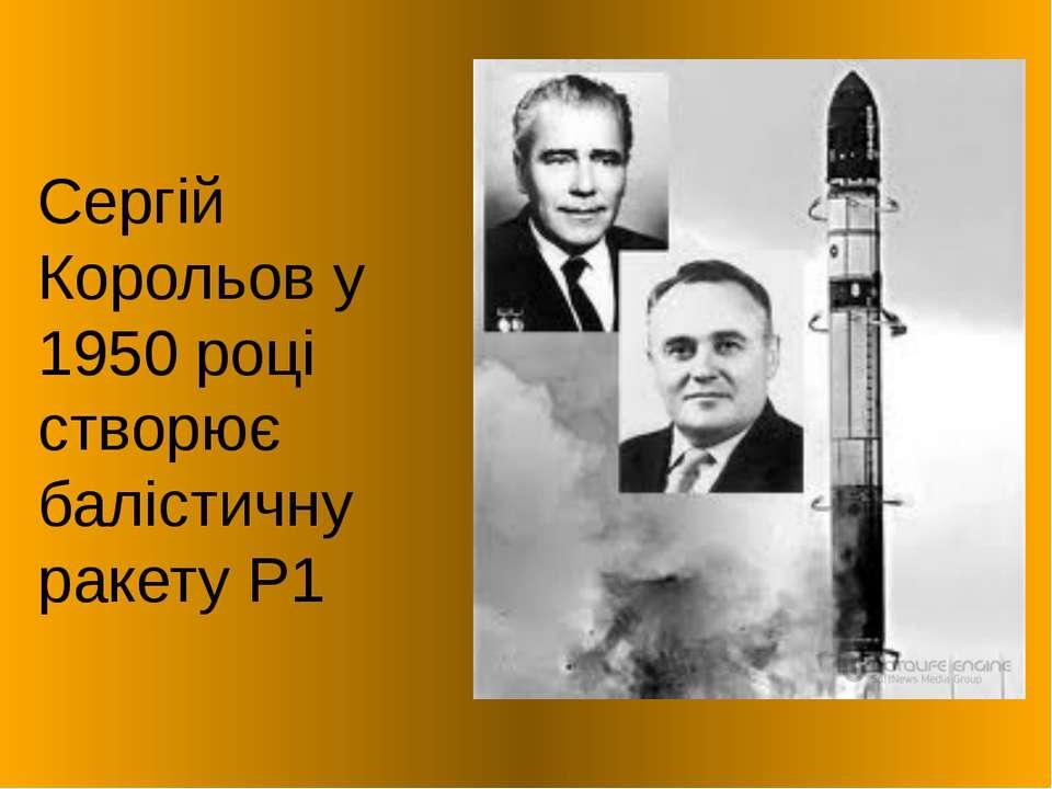 Сергій Корольов у 1950 році створює балістичну ракету Р1