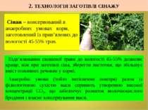 Сінаж – консервований в анаеробних умовах корм, заготовлений із прив'ялених д...