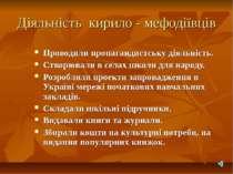 Діяльність кирило - мефодіївців Проводили пропагандистську діяльність. Створю...