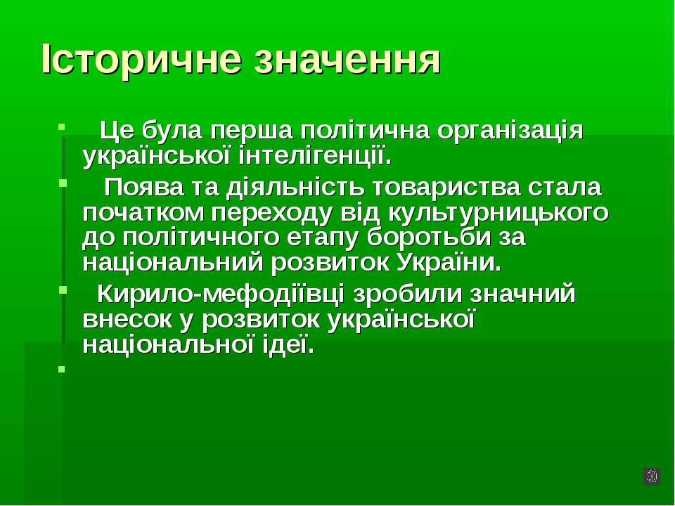 Історичне значення Це була перша політична організація української інтелігенц...