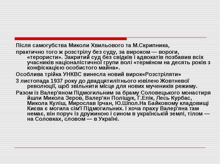 Після самогубства Миколи Хвильового та М.Скрипника, практично того ж розстріл...