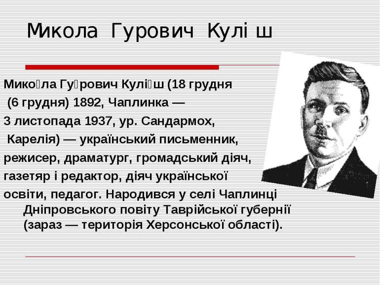 Микола Гурович Куліш Мико ла Гу рович Кулі ш (18 грудня (6 грудня) 1892, Чапл...