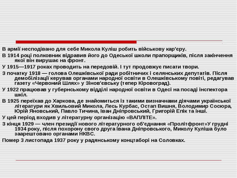 В армії несподівано для себе Микола Куліш робить військову кар'єру. В 1914 ро...