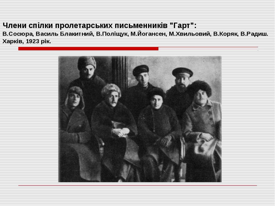 "Члени спілки пролетарських письменників ""Гарт"": В.Сосюра, Василь Блакитний, В..."