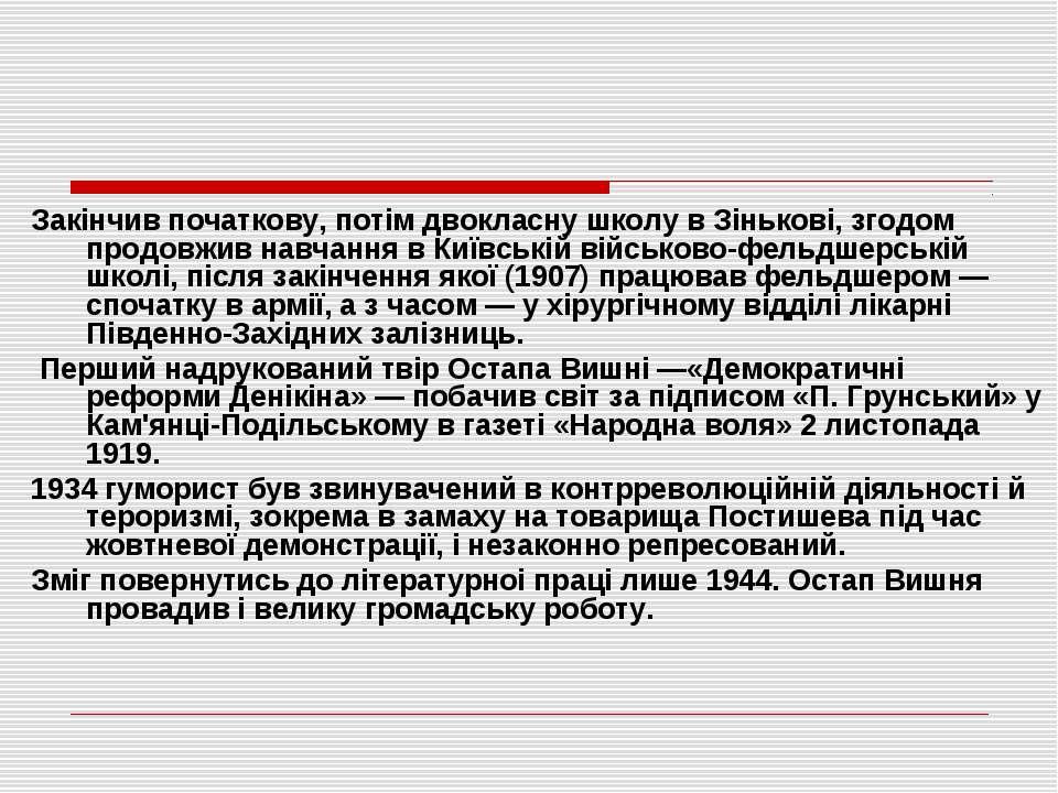 Закінчив початкову, потім двокласну школу в Зінькові, згодом продовжив навчан...