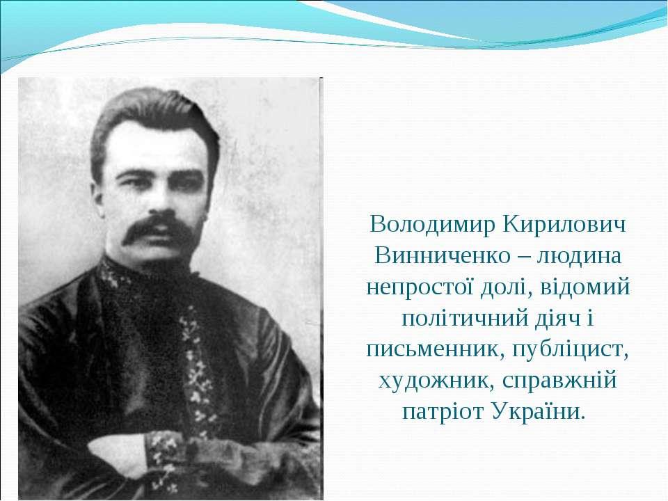 Володимир Кирилович Винниченко – людина непростої долі, відомий політичний ді...