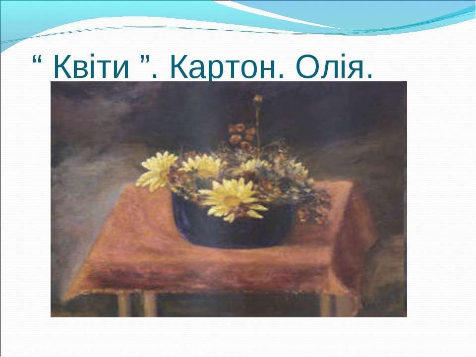 """"""" Квіти """". Картон. Олія."""