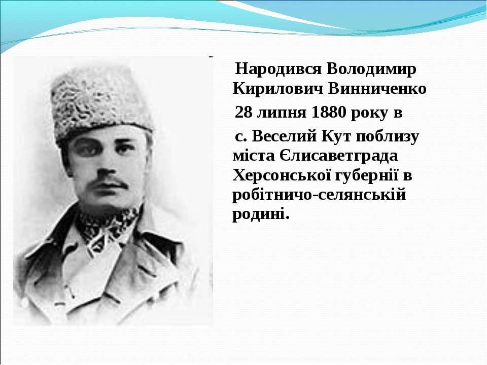 Народився Володимир Кирилович Винниченко 28 липня 1880 року в с. Веселий Кут ...