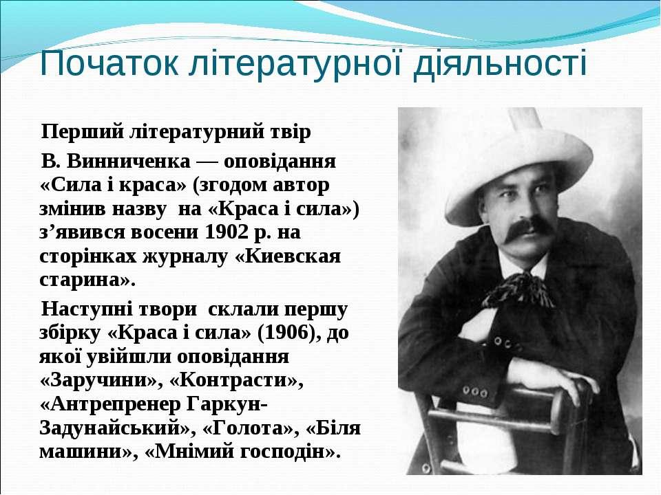 Початок літературної діяльності Перший літературний твір В. Винниченка — опов...